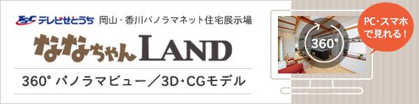ななちゃんLAND
