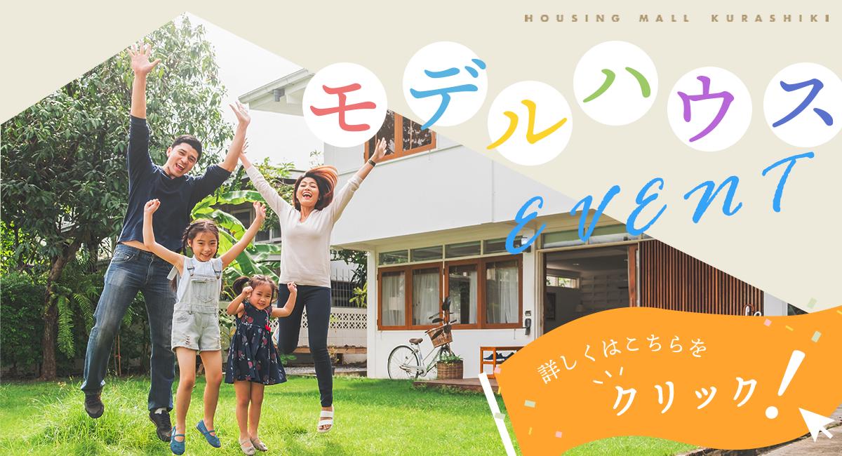 岡山・倉敷住宅展示場ハウジングモール倉敷モデルハウスイベント